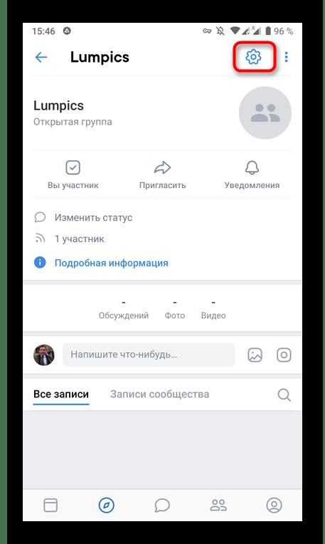 Переход к настройкам сообщества через мобильное приложение ВКонтакте