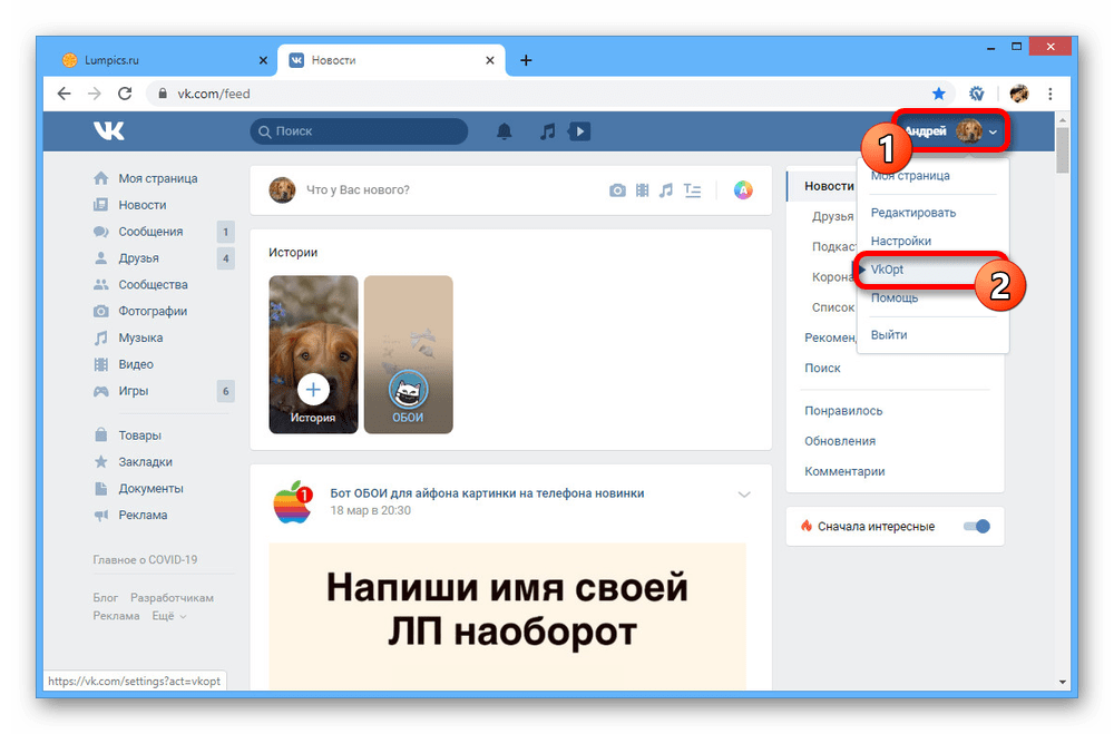 Переход к настройкам VkOpt на сайте ВКонтакте