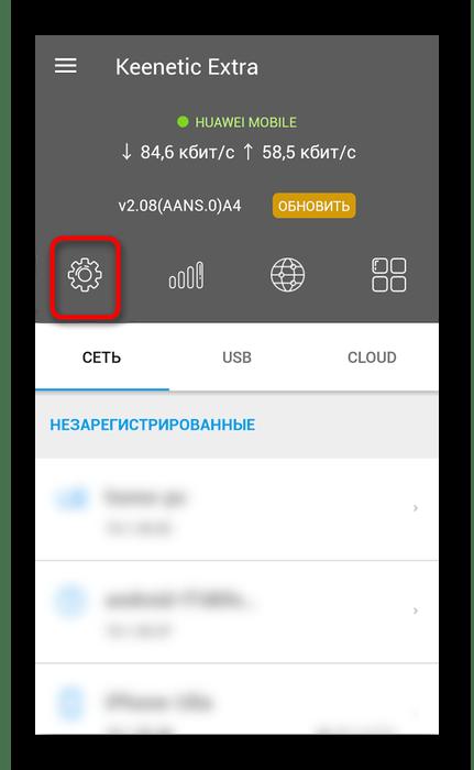 Переход к настройкам Zyxel Keenetic Giga через мобильное приложение