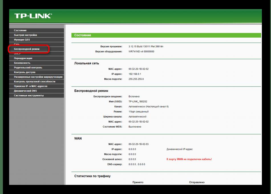 Переход к настройке беспроводной сети для TP-Link при подключении к компьютеру