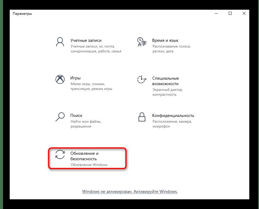 Переход к настройке безопасности для конфигурации Hamachi в Windows 10