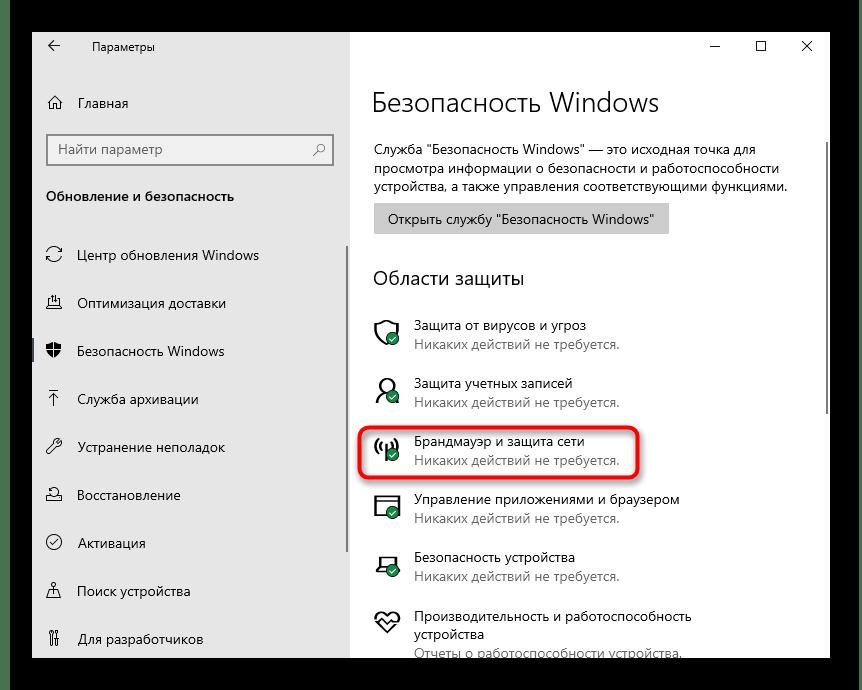 Переход к настройке брандмауэра для конфигурации разрешений Hamachi в Windows 10