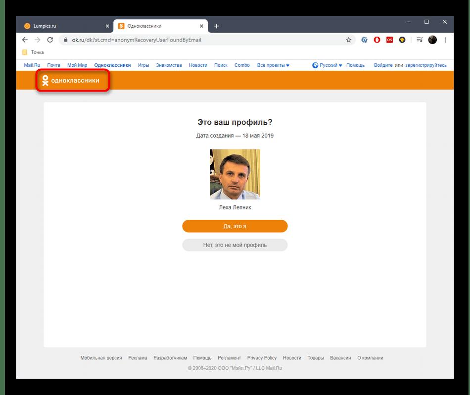 Переход к обычной авторизации после определения даты регистрации в полной версии сайта Одноклассники