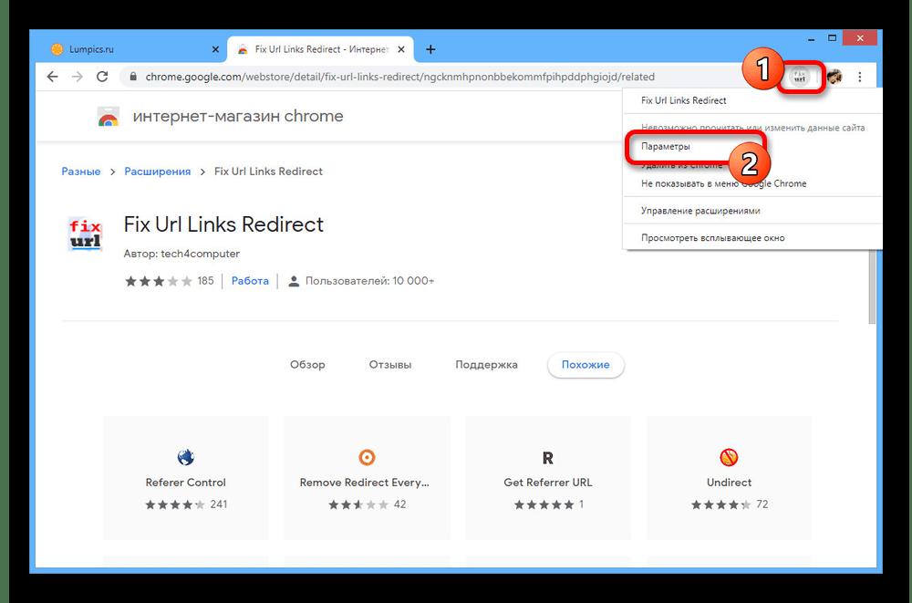 Переход к Параметрам Fix Url Links Redirect в Google Chrome