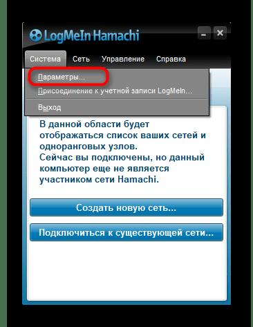 Переход к параметрам в графическом интерфейсе Hamachi в Windows 10