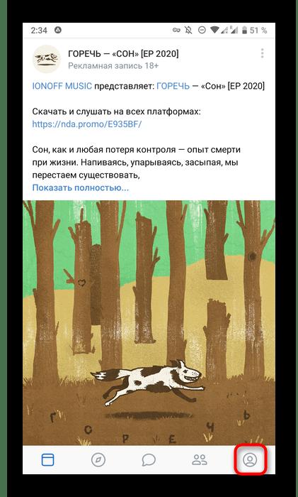 Переход к поиску фото в мобильном приложении ВКонтакте для загрузки в Одноклассники