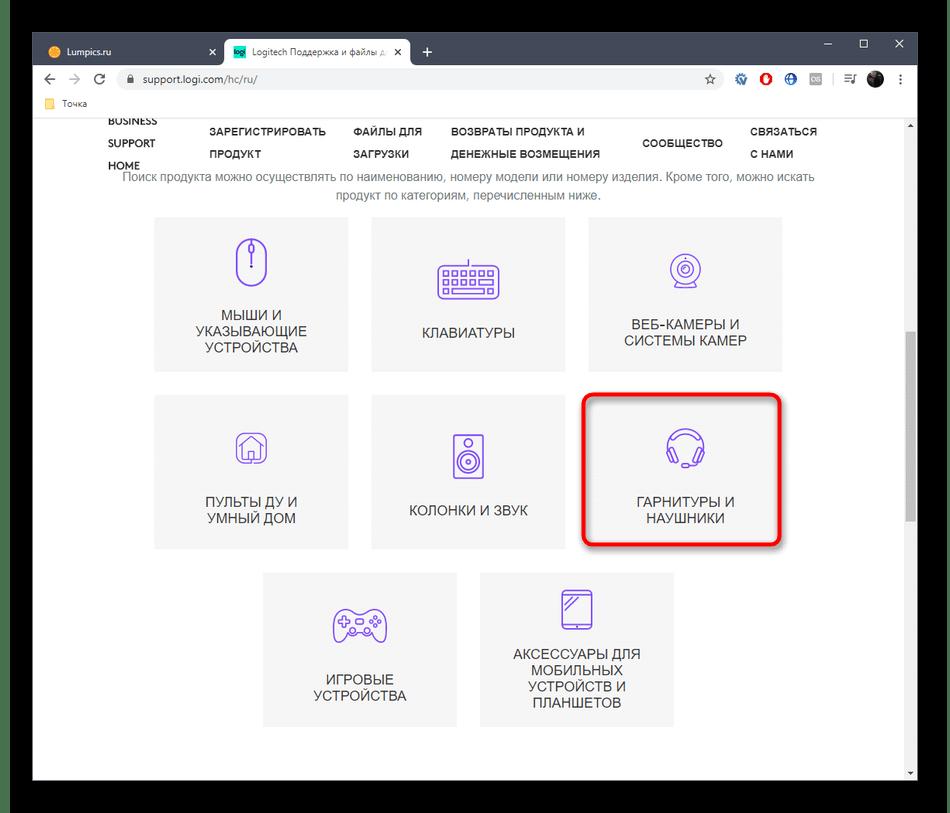 Переход к поиску устройства Logitech G35 на официальном сайте для скачивания драйверов