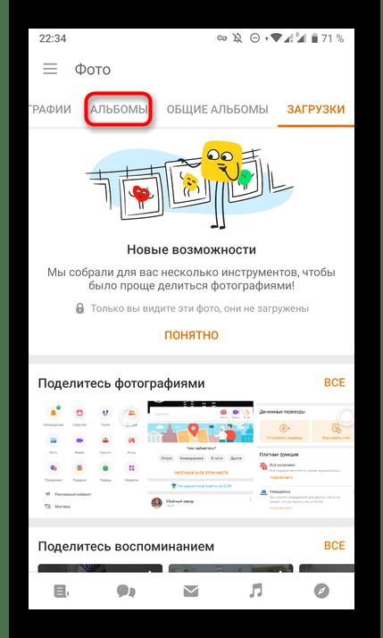Переход к просмотру альбомов в мобильном приложении Одноклассники