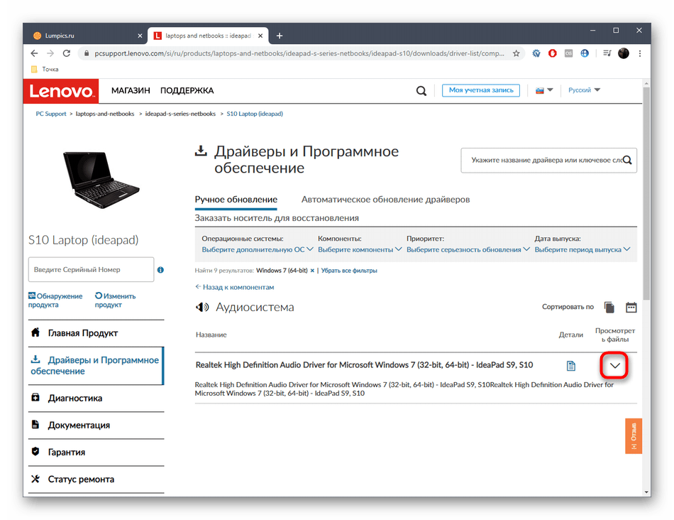 Переход к просмотру файлов для скачивания драйверов Lenovo IdeaPad S10-3 на официальном сайте