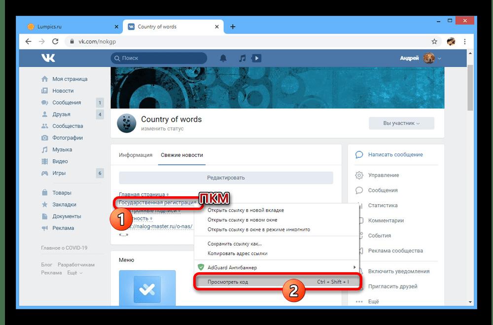 Переход к просмотру кода ссылки на сайте ВКонтакте