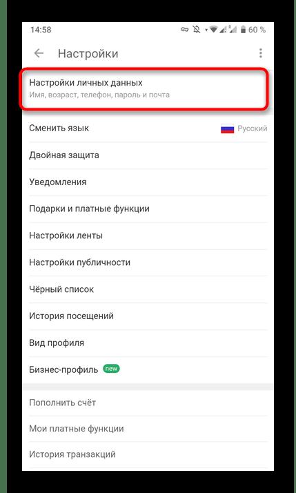Переход к просмотру личной информации для смены пароля в мобильном приложении Одноклассники