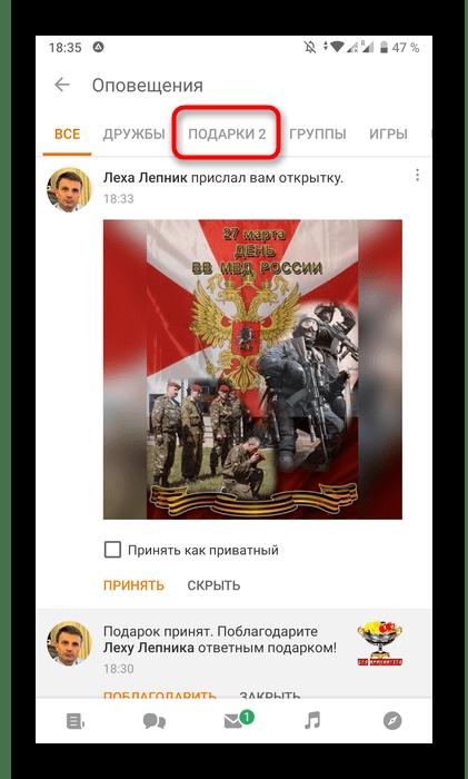 Переход к просмотру непринятых подарков через мобильное приложение Одноклассники