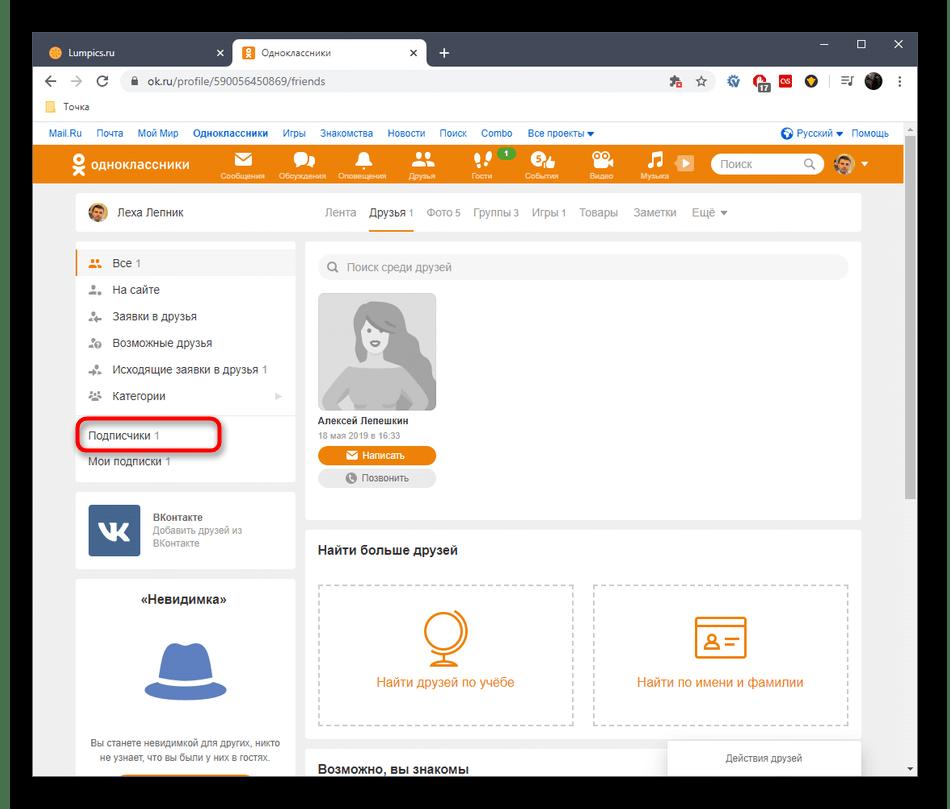 Переход к просмотру подписчиков через раздел Друзья в полной версии сайта Одноклассники