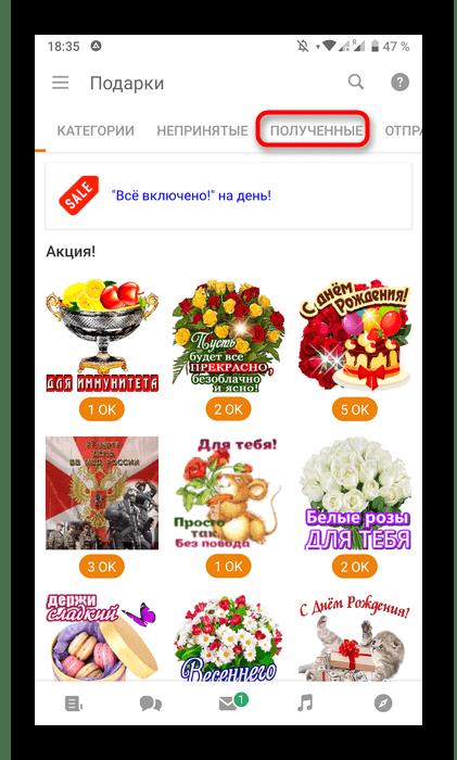 Переход к просмотру принятых подарков в мобильном приложении Одноклассники