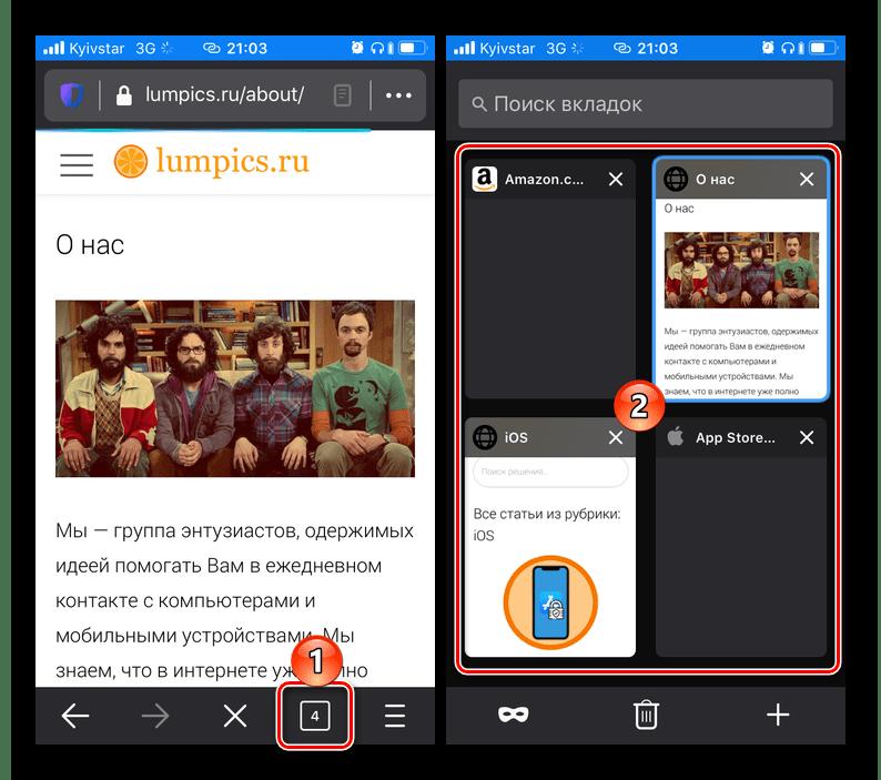 Переход к просмотру вкладок в браузере Mozilla Firefox на iPhone