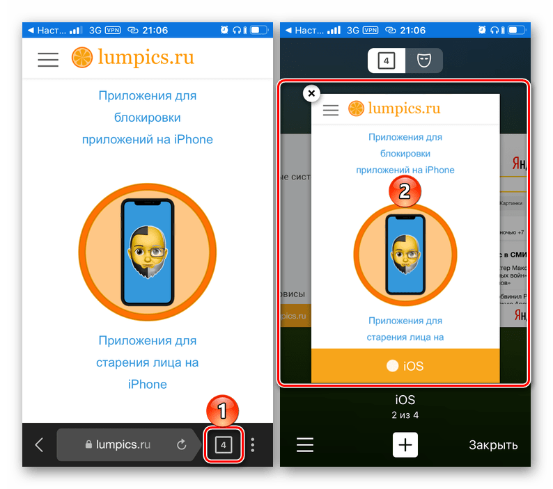 Переход к просмотру вкладок в браузере Яндекс.Браузере на iPhone