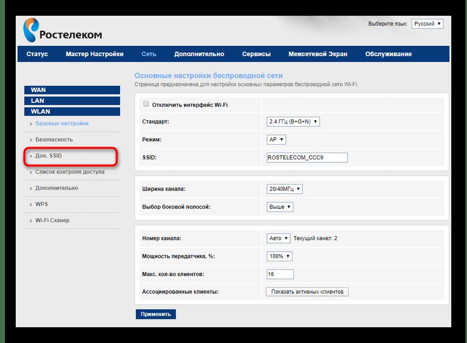 Переход к проверке дополнительных точек доступа роутера Ростелеком