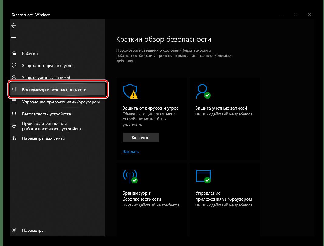 Переход к разделу Брандмауэр и безопасность сети в интерфейсе Защитника Windows 10