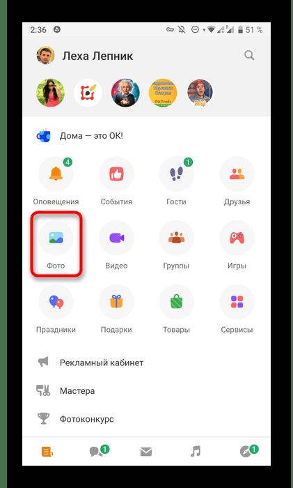 Переход к разделу фото в Одноклассники для загрузки фото из ВК