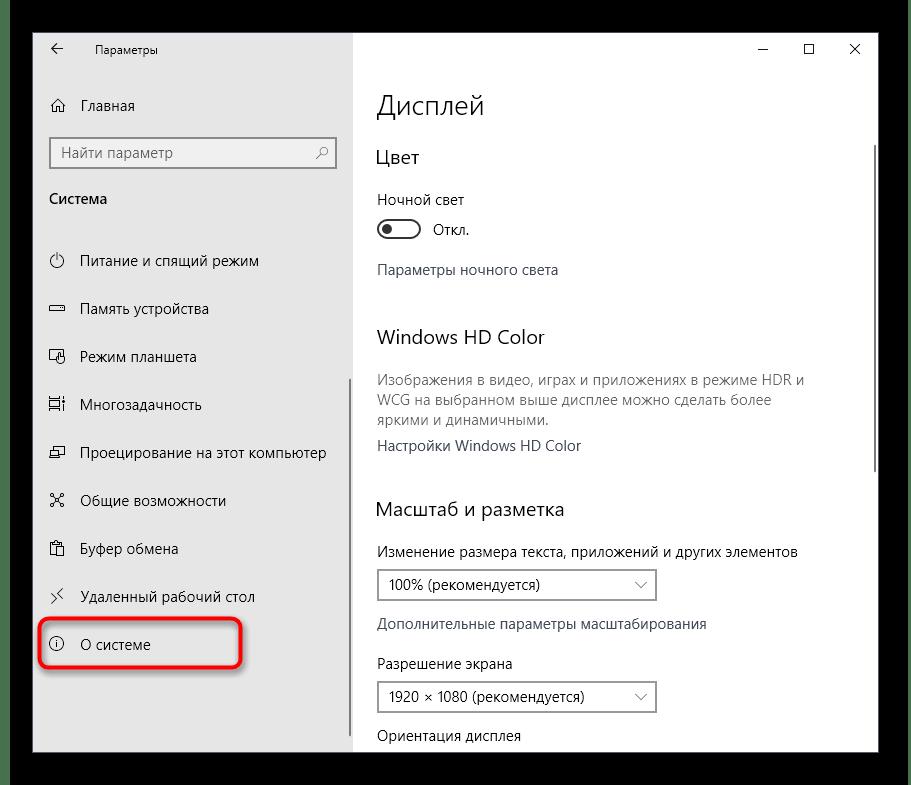 Переход к разделу О системе для настройки теневого копирования в Windows 10
