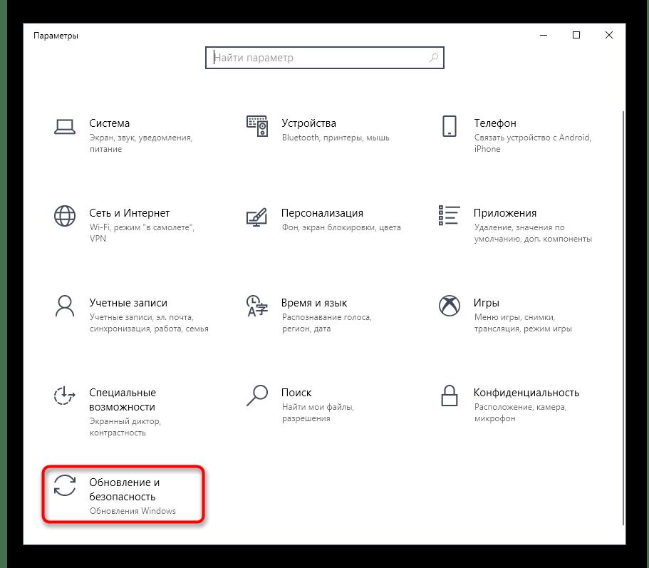 Переход к разделу Обновления для переустановки .NET Framework в Windows 10