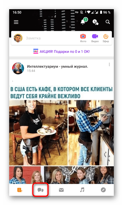 Переход к разделу Обсуждения для удаления комментариев в мобильном приложении Одноклассники