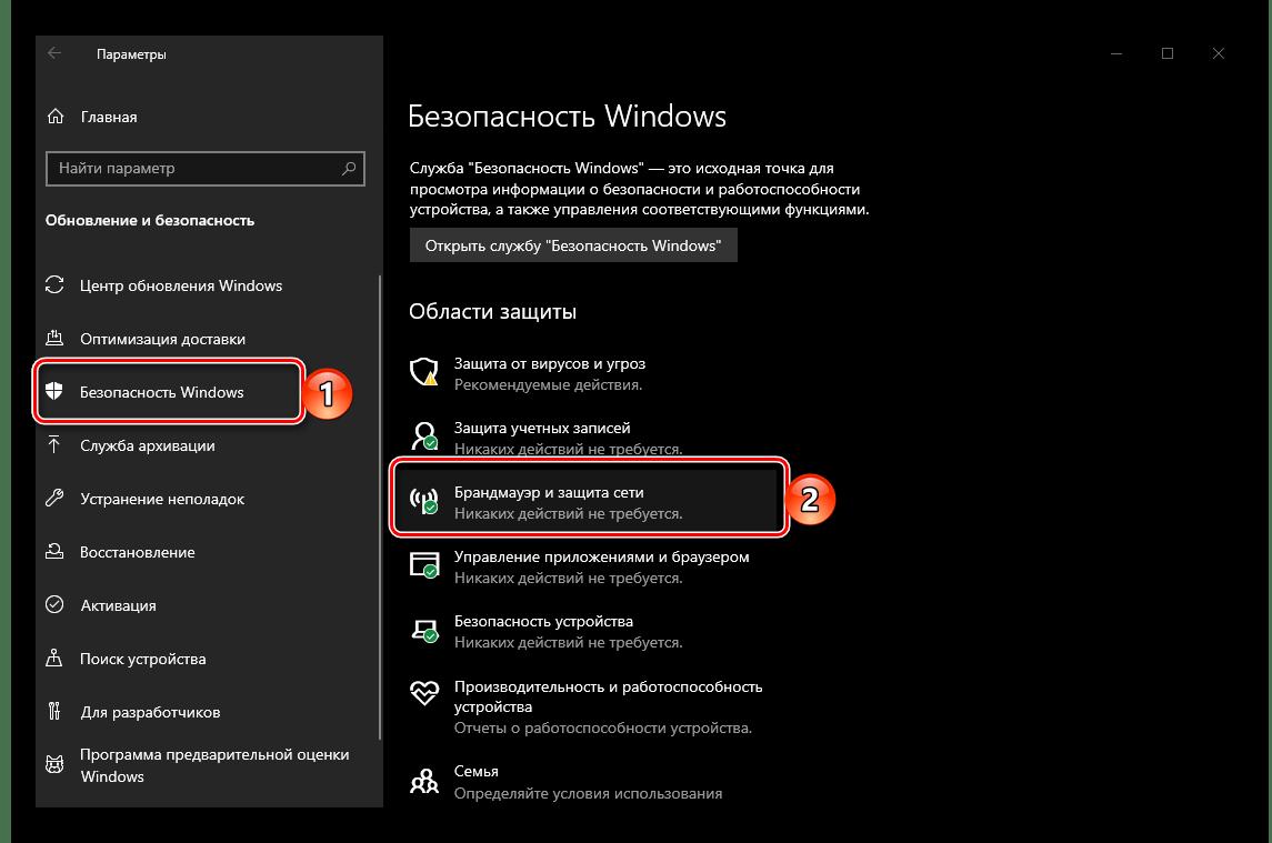 Переход к разделу Параметров Брандмауэр и защита сети в Windows 10