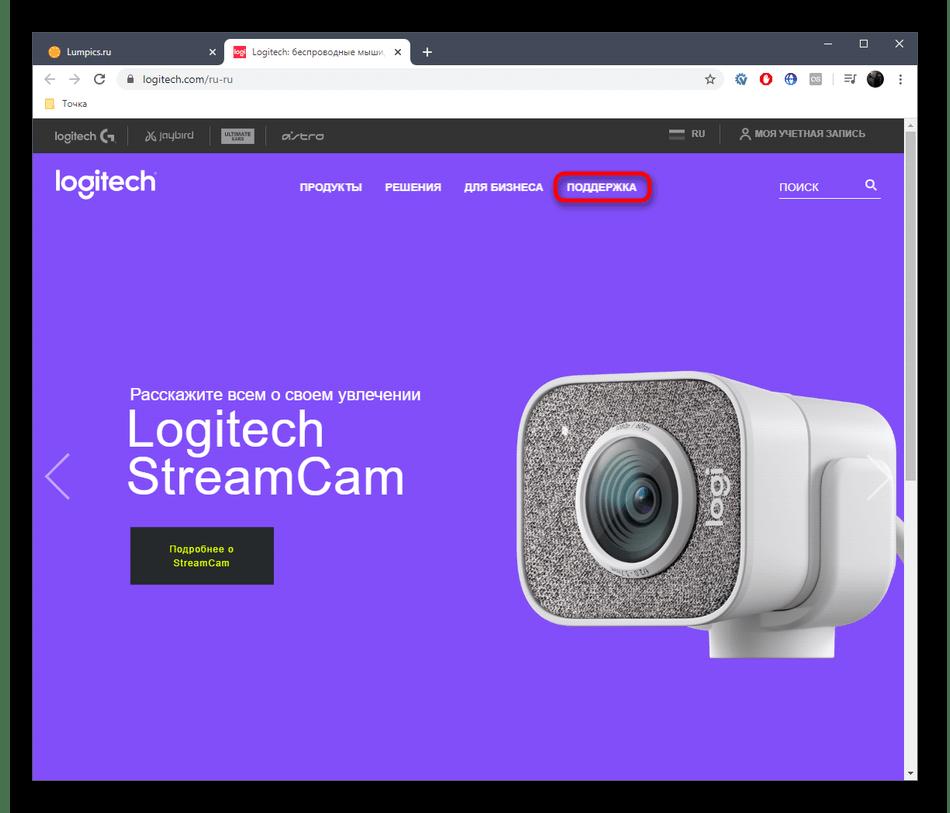 Переход к разделу поддержки для установки драйверов Logitech G35 с официального сайта