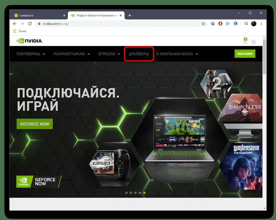 Переход к разделу с драйверами на официальном сайте для загрузки драйверов NVIDIA GeForce 7025 nForce 630a