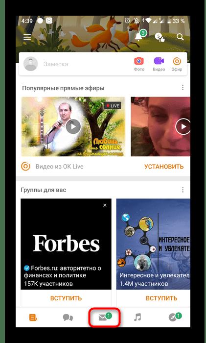 Переход к разделу Сообщения в мобильном приложении Одноклассники