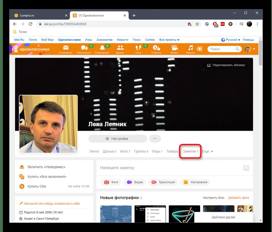 Переход к разделу Заметки в полной версии сайта Одноклассники через личную страницу