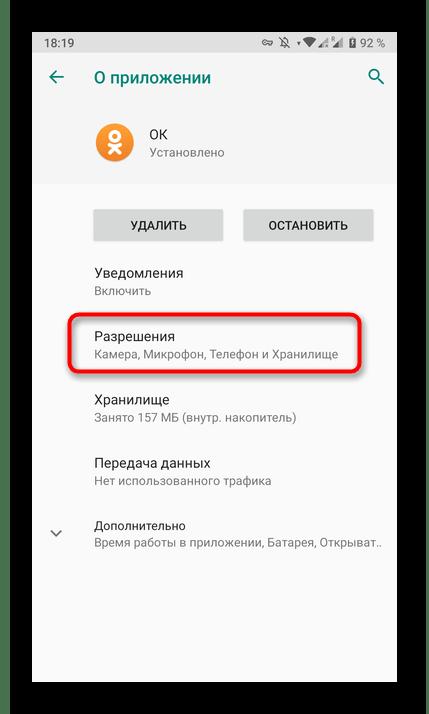 Переход к разрешениям приложения Одноклассники