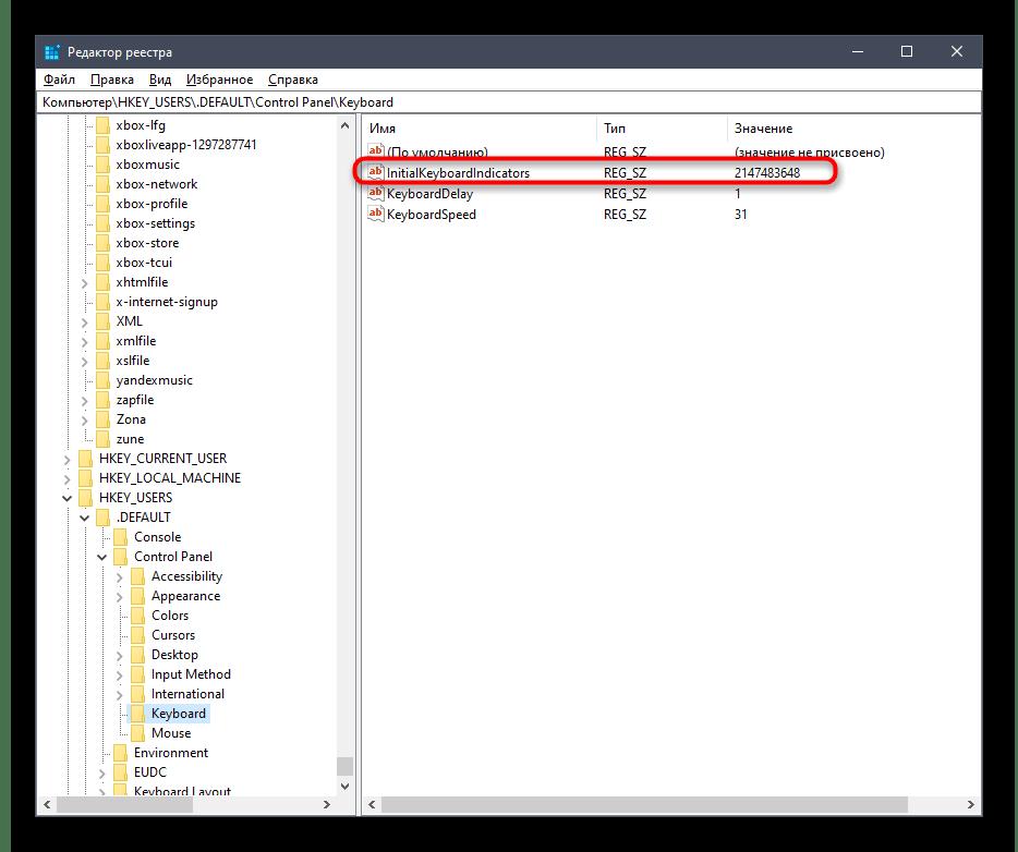 Переход к редактированию параметра реестра для включения клавиши NumLock при загрузке Windows 10