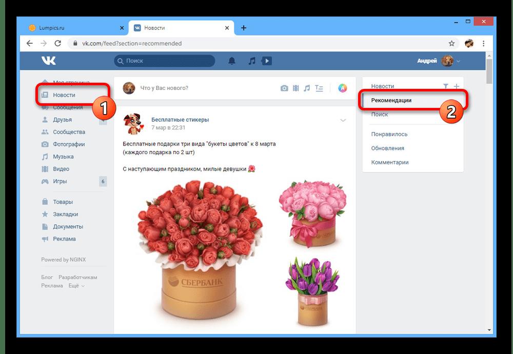 Переход к Рекомендациям в Новостях на сайте ВКонтакте