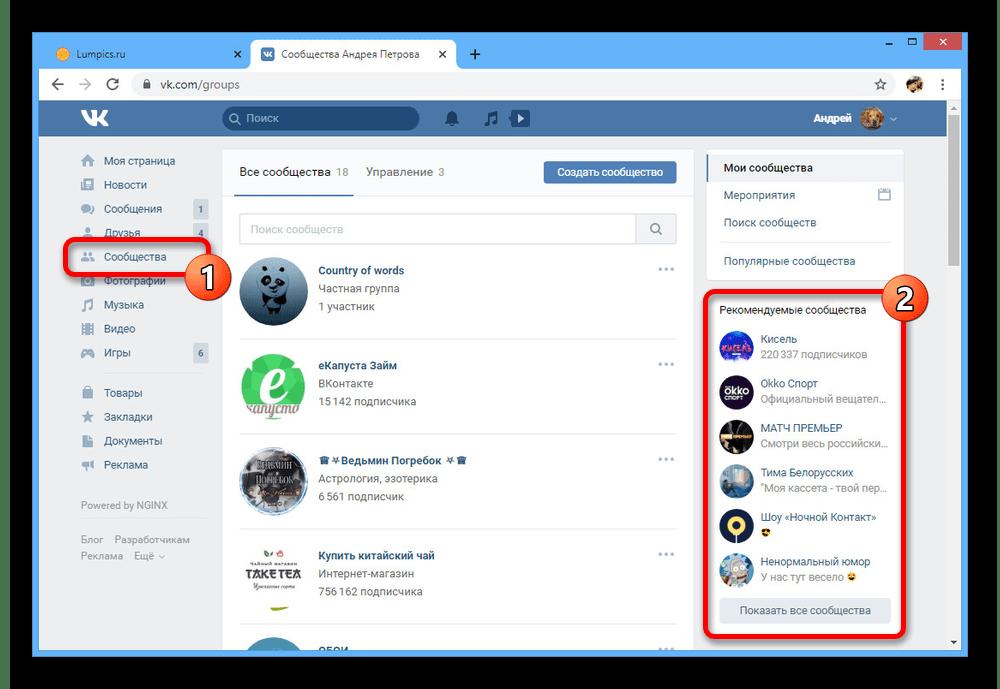 Переход к Рекомендациям в Сообществах на сайте ВКонтакте