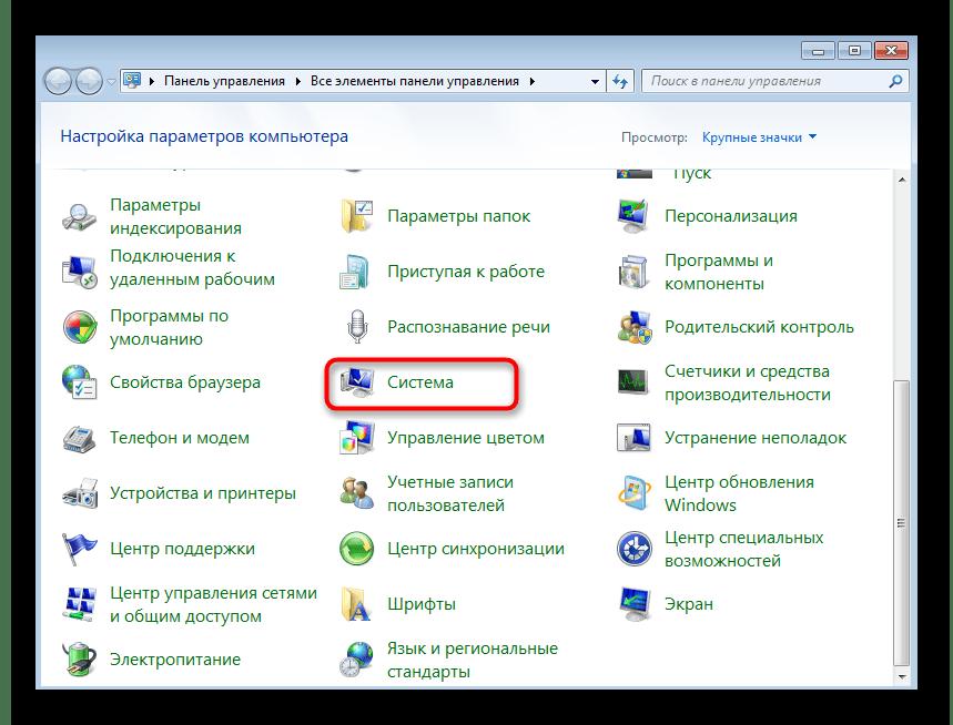 Переход к системным настройкам для ручной активации Windows 7