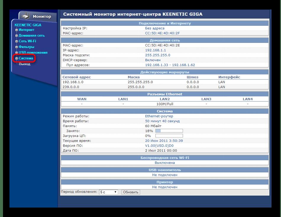 Переход к системным настройкам в альтернативной версии веб-интерфейса Zyxel Keenetic Giga