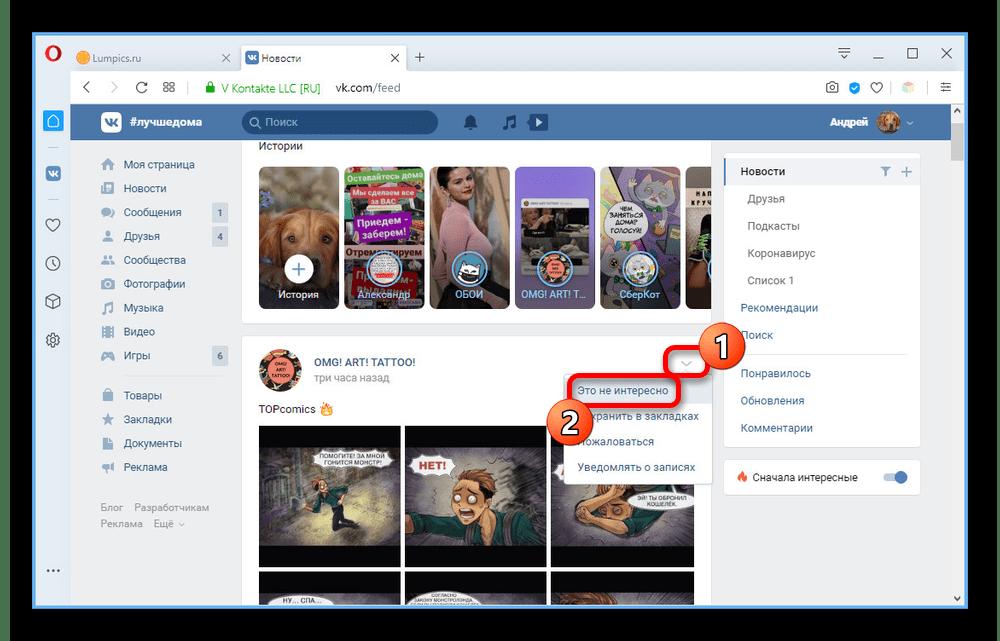Переход к скрытию записи из ленты на сайте ВКонтакте