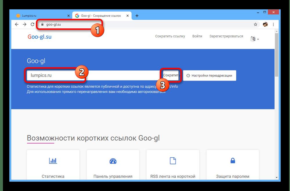 Переход к сокращению ссылки на сайте Goo-gl.su