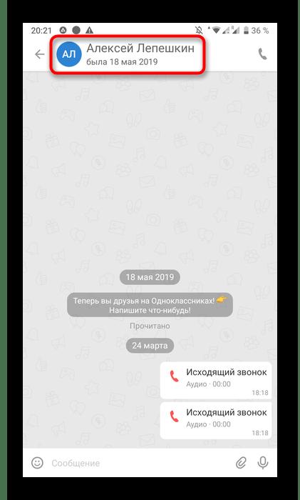 Переход к созданию нового чата через существующий диалог в приложении Одноклассники