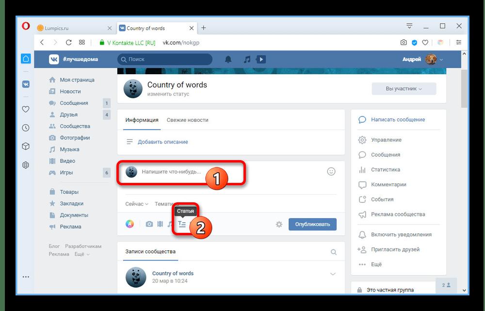 Переход к созданию новой записи в сообществе ВКонтакте