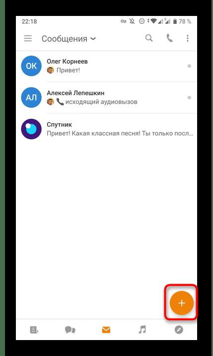 Переход к созданию пустого чата в мобильном приложении Одноклассники
