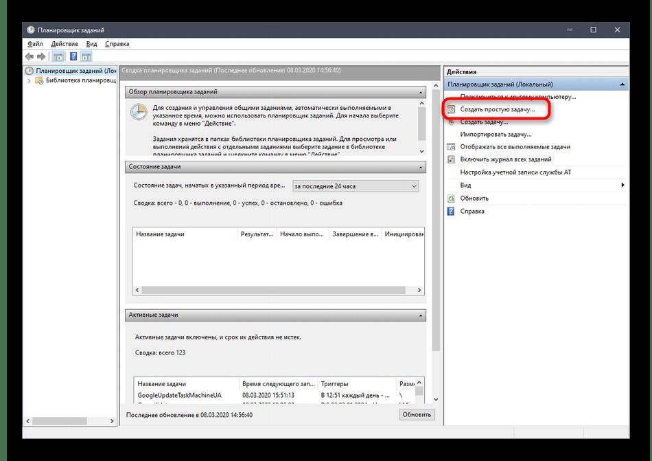 Переход к созданию задачи теневого копирования в Windows 10