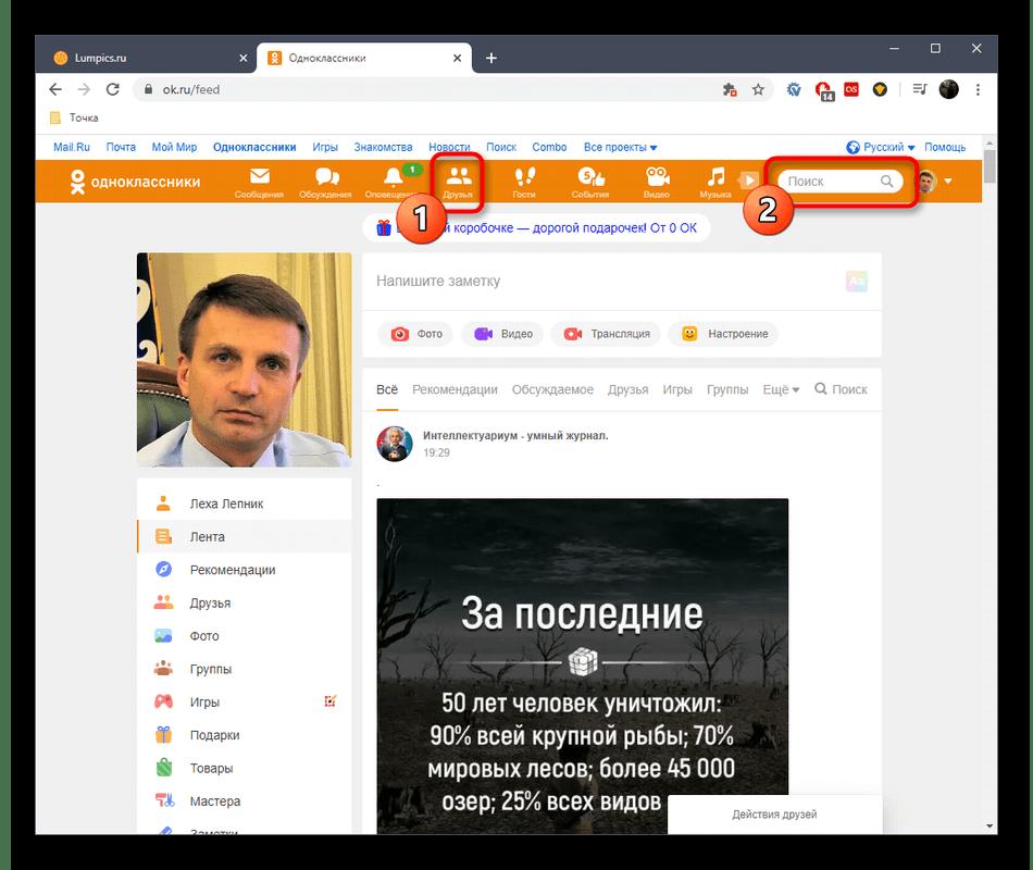 Переход к списку друзей для начала беседы в полной версии сайта Одноклассники