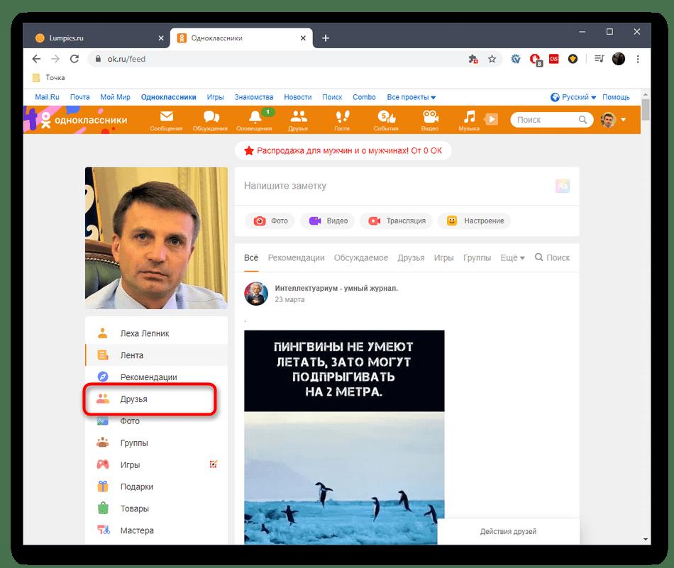 Переход к списку друзей для поиска записи при удалении комментариев в полной версии сайта Одноклассники