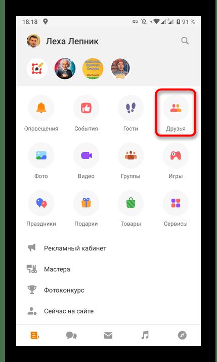 Переход к списку друзей для предоставления доступа к камере в мобильном приложении Одноклассники