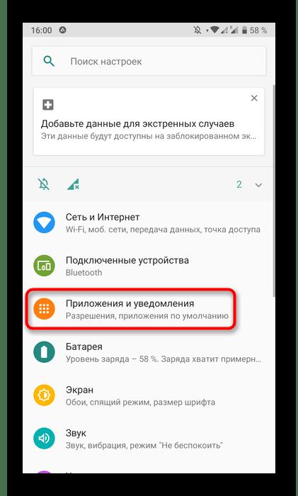 Переход к списку приложений для очистки кэша Одноклассники на смартфоне