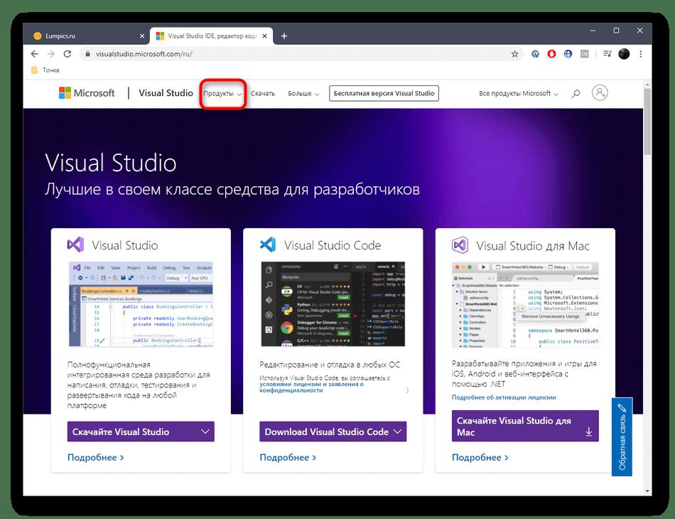 Переход к списку продуктов Visual Studio для переустановки .NET Framework в Windows 10