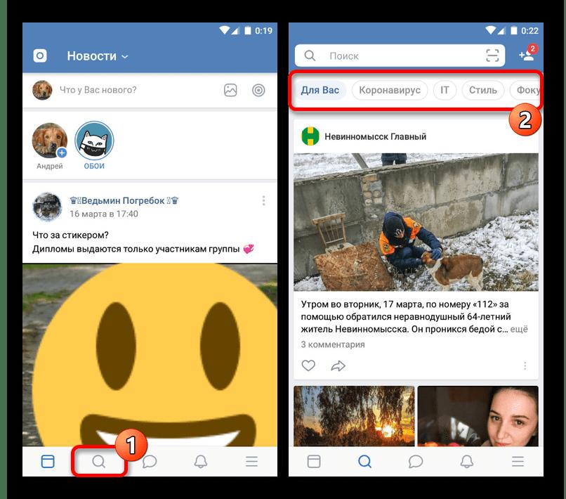 Переход к списку рекомендаций в приложении ВКонтакте