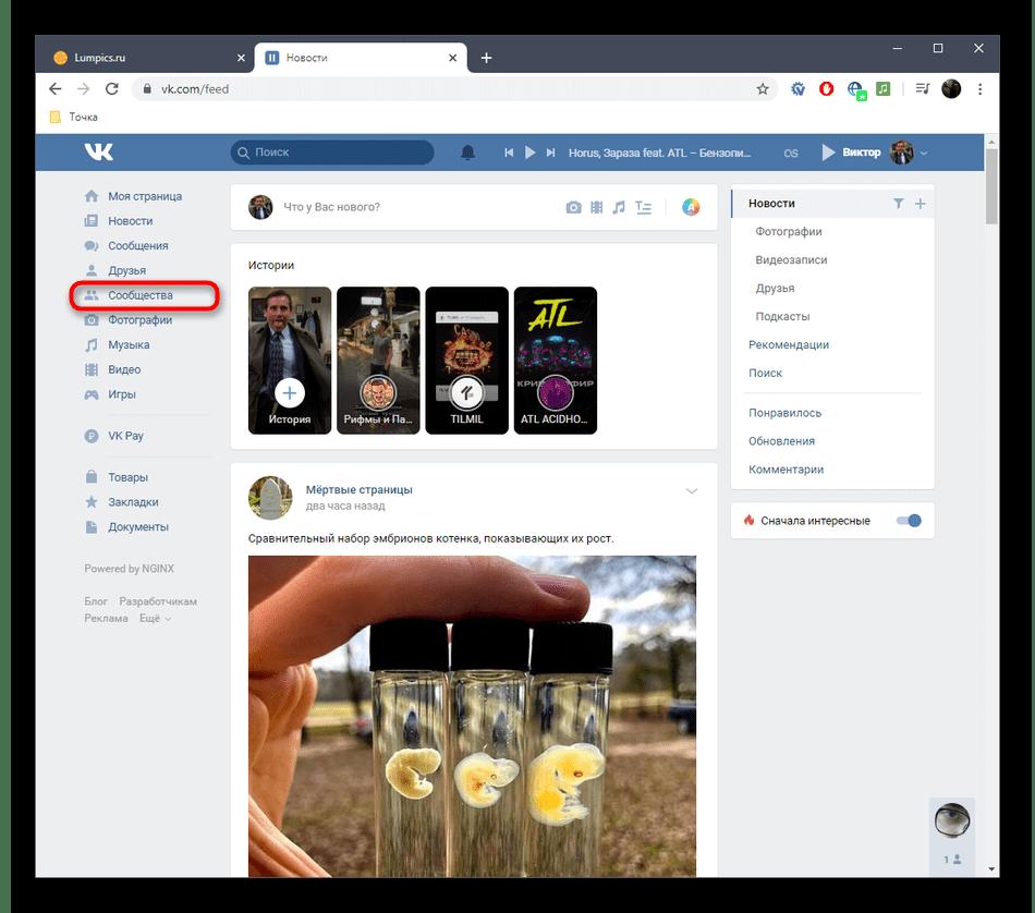 Переход к списку сообществ в полной версии сайта ВКонтакте